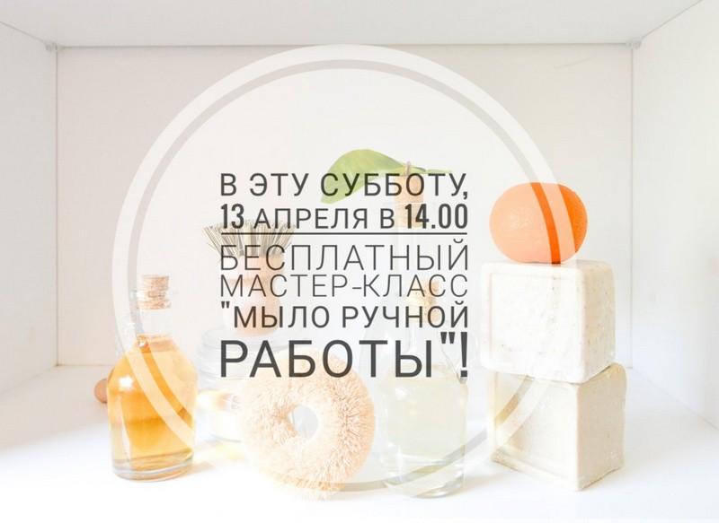 Мастер-класс «Мыло ручной работы»
