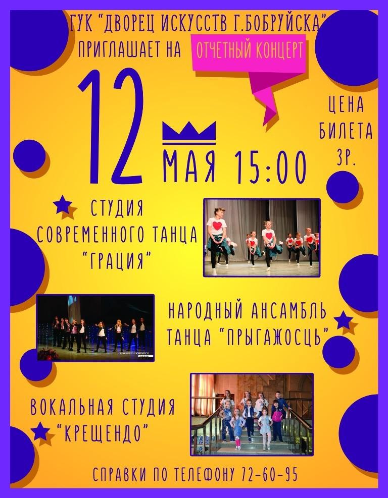Три бобруйских коллектива дадут в середине мая совместный концерт