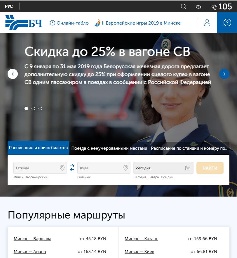 БелЖД тестирует новый сайт