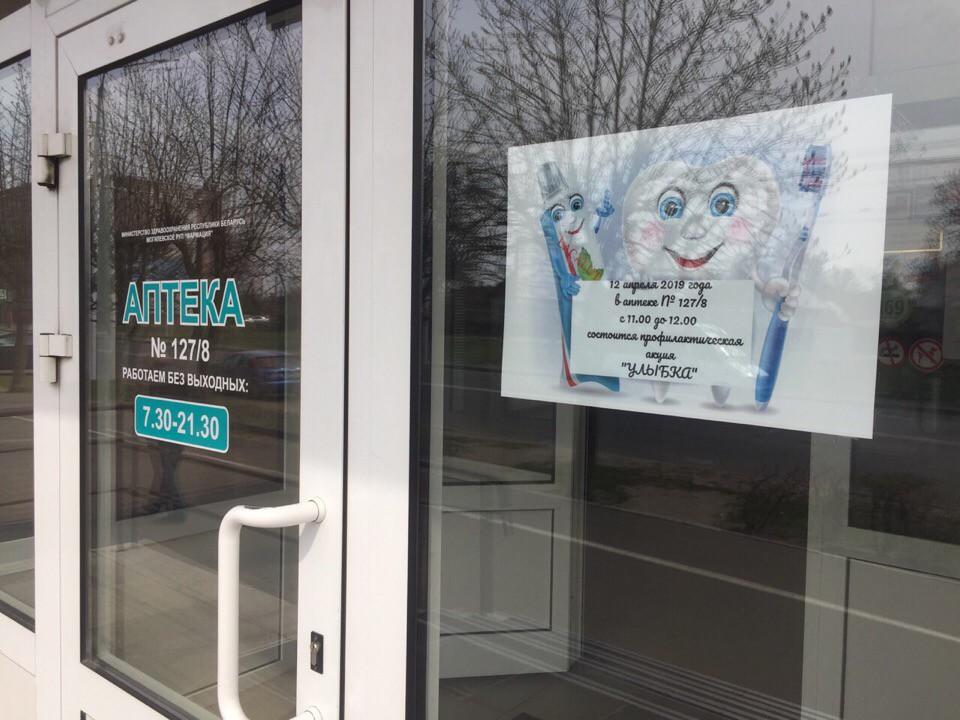 Акция «Здоровая улыбка» прошла в Бобруйске