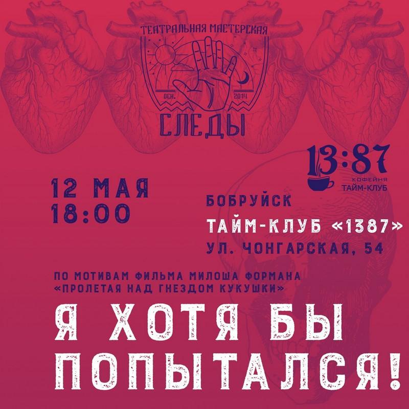 Новый спектакль «Я хотя бы попытался» покажут бобруйчанам 12 мая