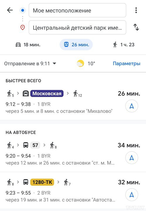 Google Карты теперь позволяют построить маршрут до точки назначения в Минске на общественном транспорте.