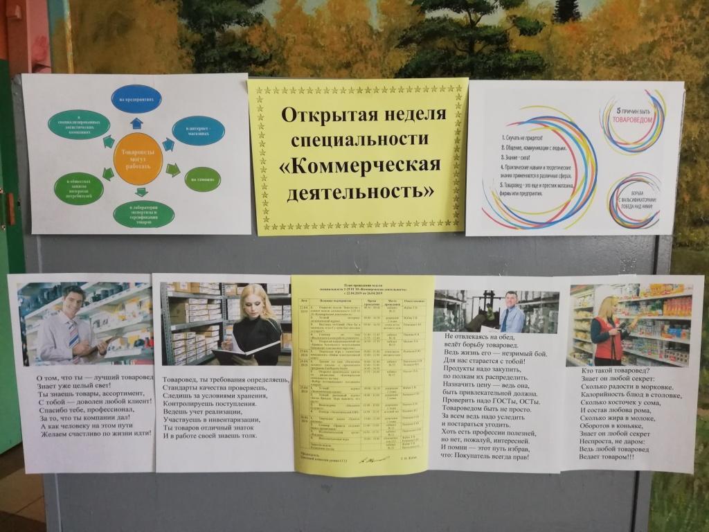 В Бобруйске прошла неделя специальности «Коммерческая деятельность»