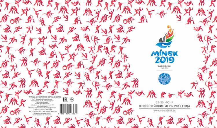 Бобруйская укрупненная типография им. А.Т.Непогодина выпускает продукцию с символикой Европейских игр