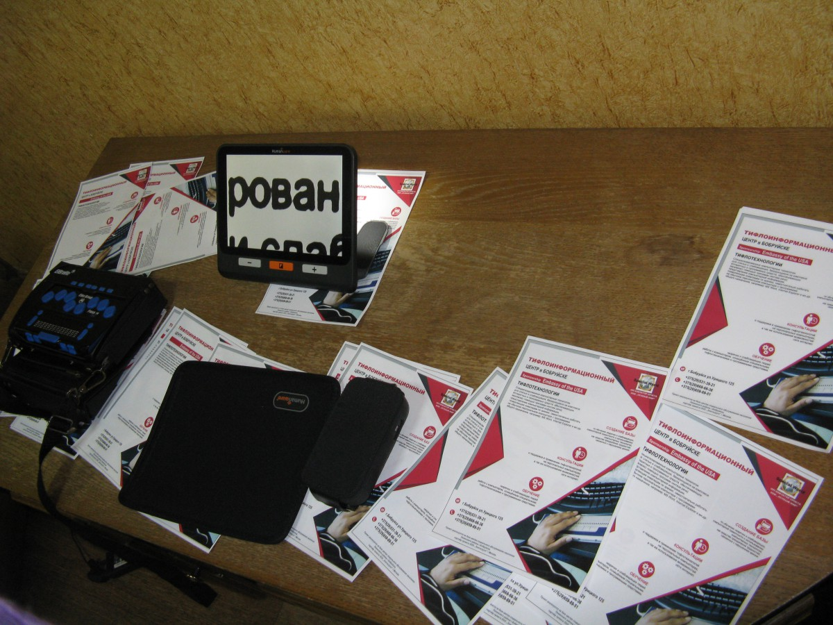 Тифлоинформационный центр планируют создать в Бобруйске
