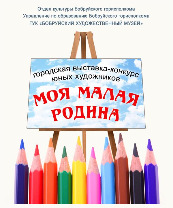 В Бобруйске состоялось тожественное открытие выставки «Моя малая родина»