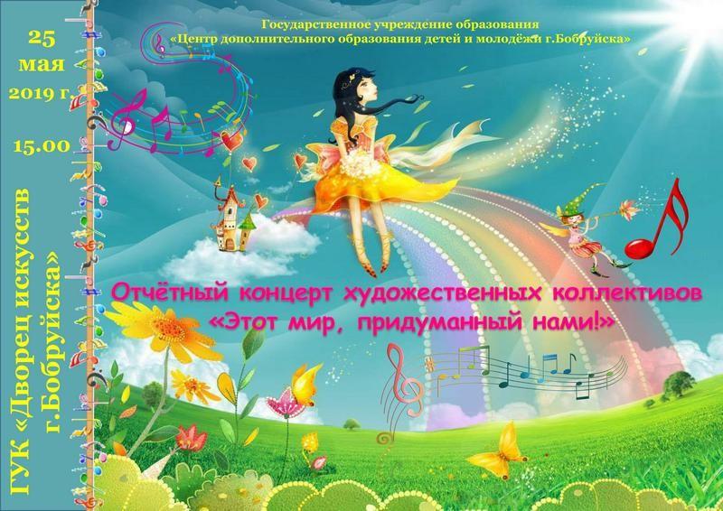 В Бобруйске пройдет отчетный концерт художественных коллективов