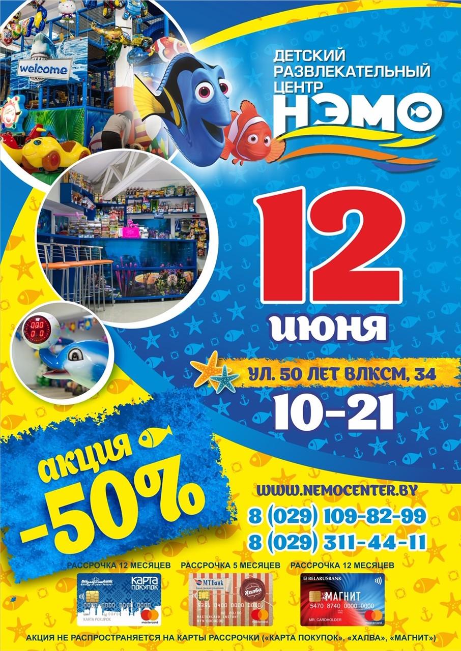 12 июня в «НЭМО» супер акция -50%