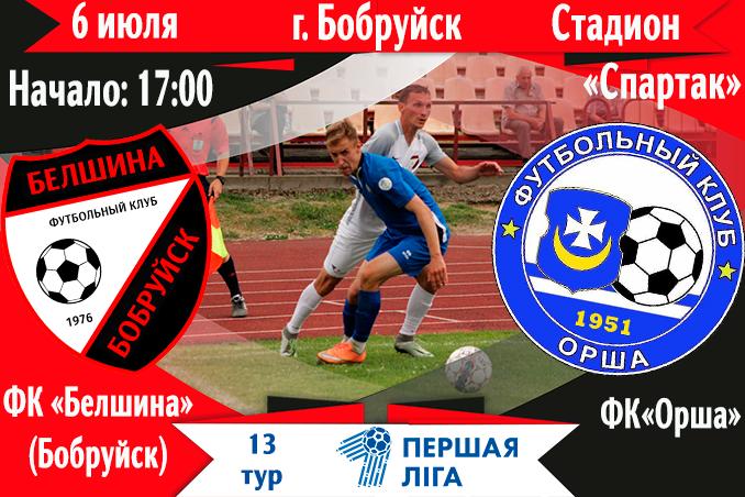 Перед матчем с ФК «Орша»