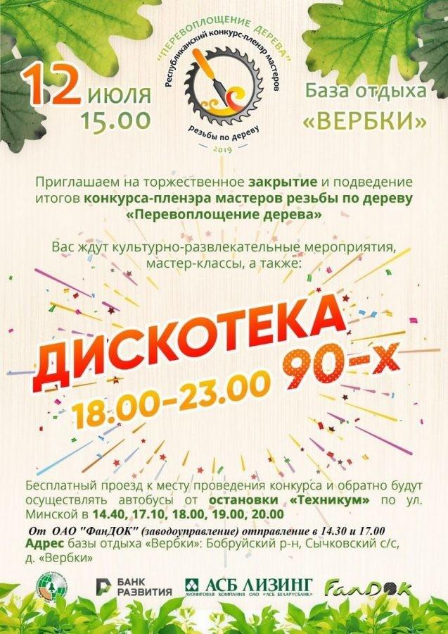Конкурс-пленэр мастеров резьбы по дереву проходит в Бобруйском районе