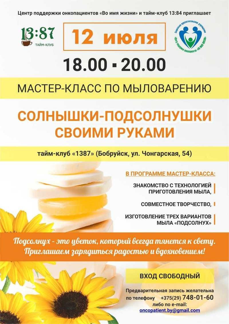 Бобруйск. Мастер-класс по мыловарению