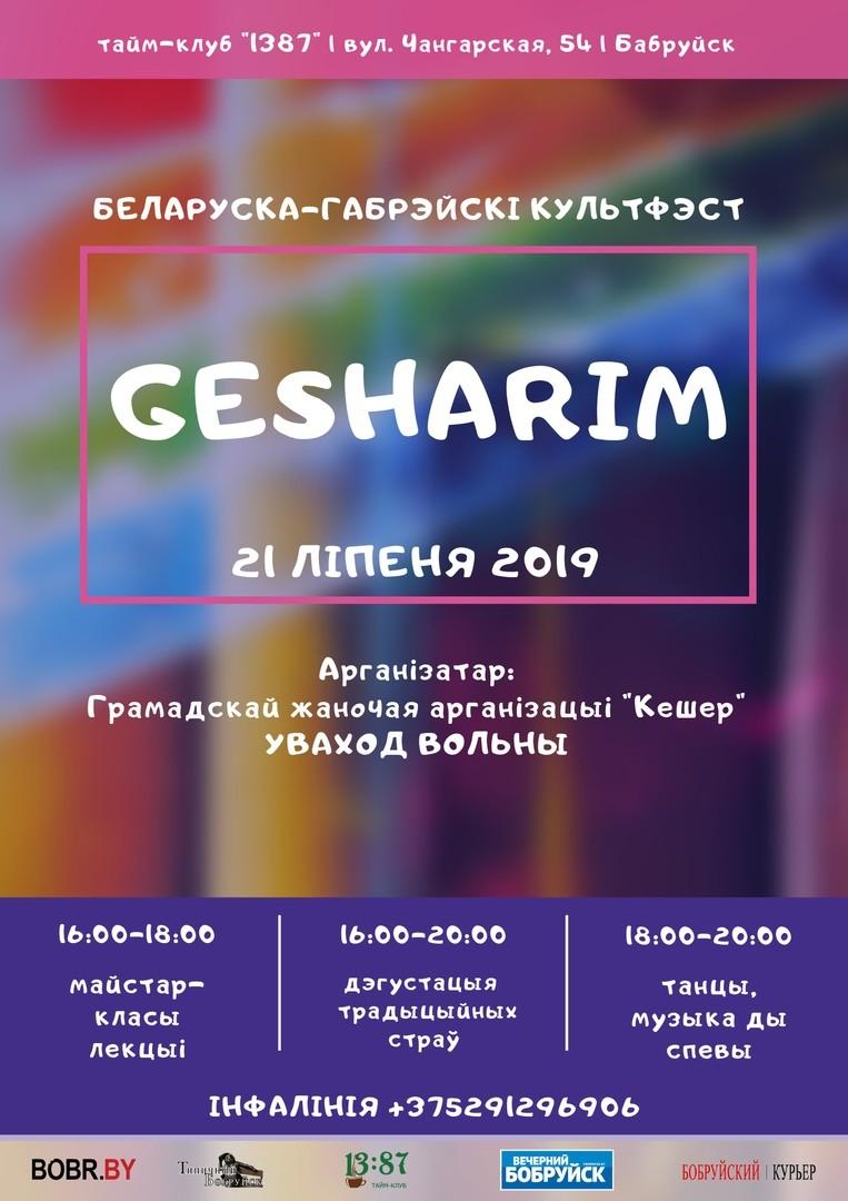 Беларуска-габрэйскі культфэст GESHARIM пройдзе ў Бабруйску