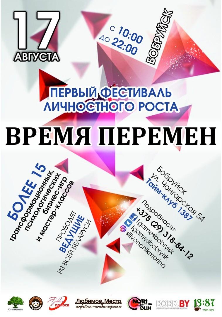 Фестиваль личностного роста «Время перемен» пройдет в Бобруйске в августе