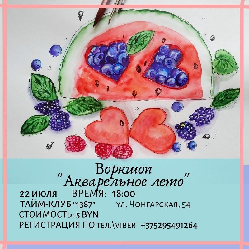 Воркшоп «Акварельное лето»