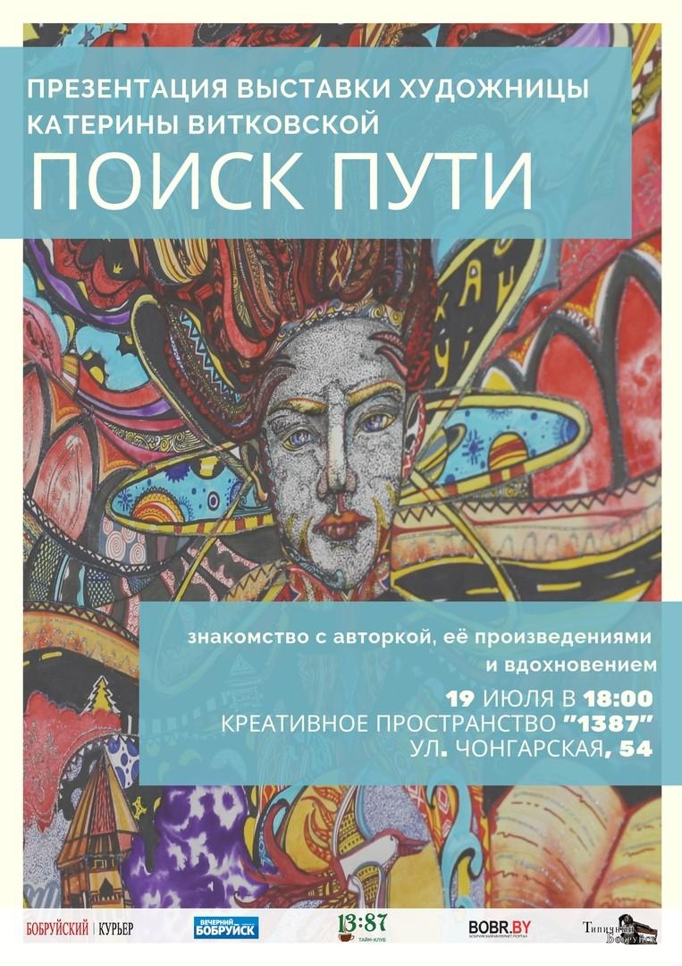 Выставка «Поиск пути» Катерины Витковской