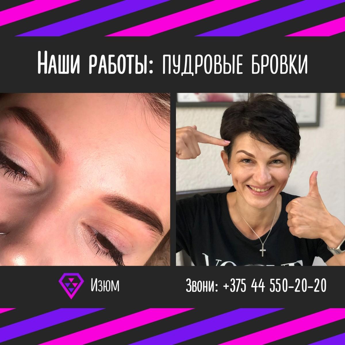 Изюм. Студия перманентного макияжа