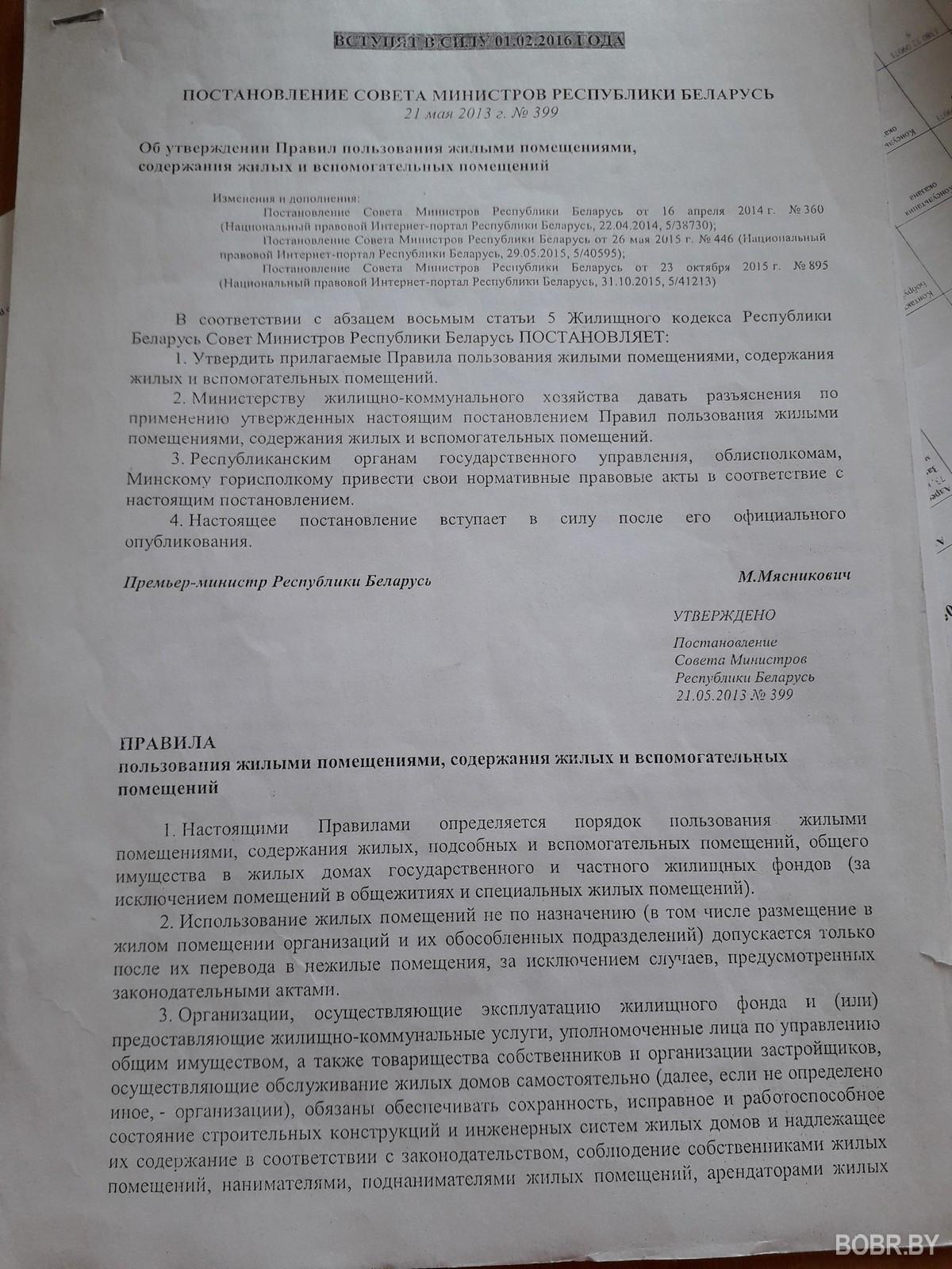 БУКДПОЖФ Ленинского района ответили на вопрос, почему перекрыли трубы и поставили бочку с водой на 3 дня для 16-ти квартир