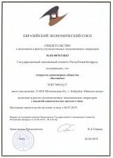 ОАО «Белшина» стало членом Республиканского союза участников таможенных отношений