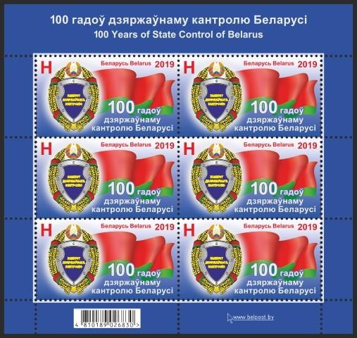 Марку к столетию госконтроля отпечатали в Бобруйске