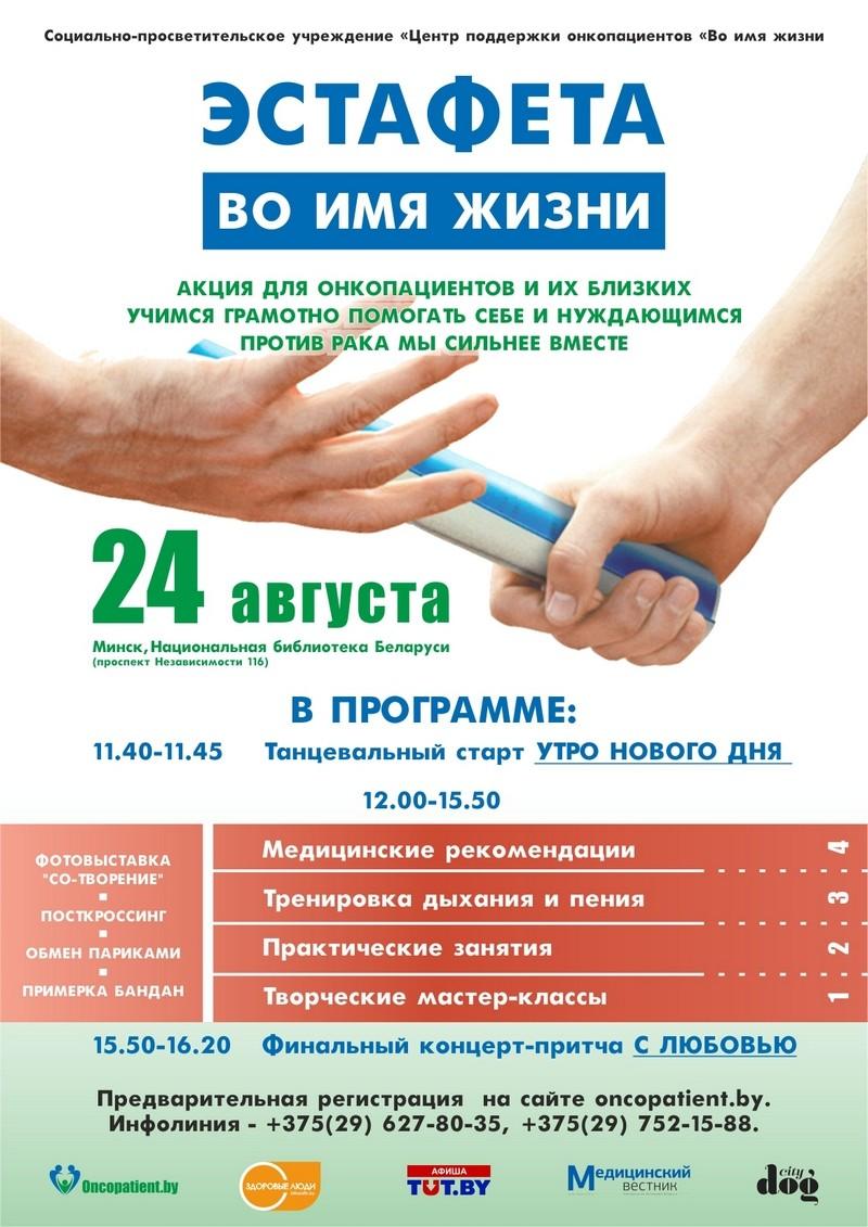Первая Эстафета «Во имя жизни» стартует в Минске 24 августа. Подключайся!