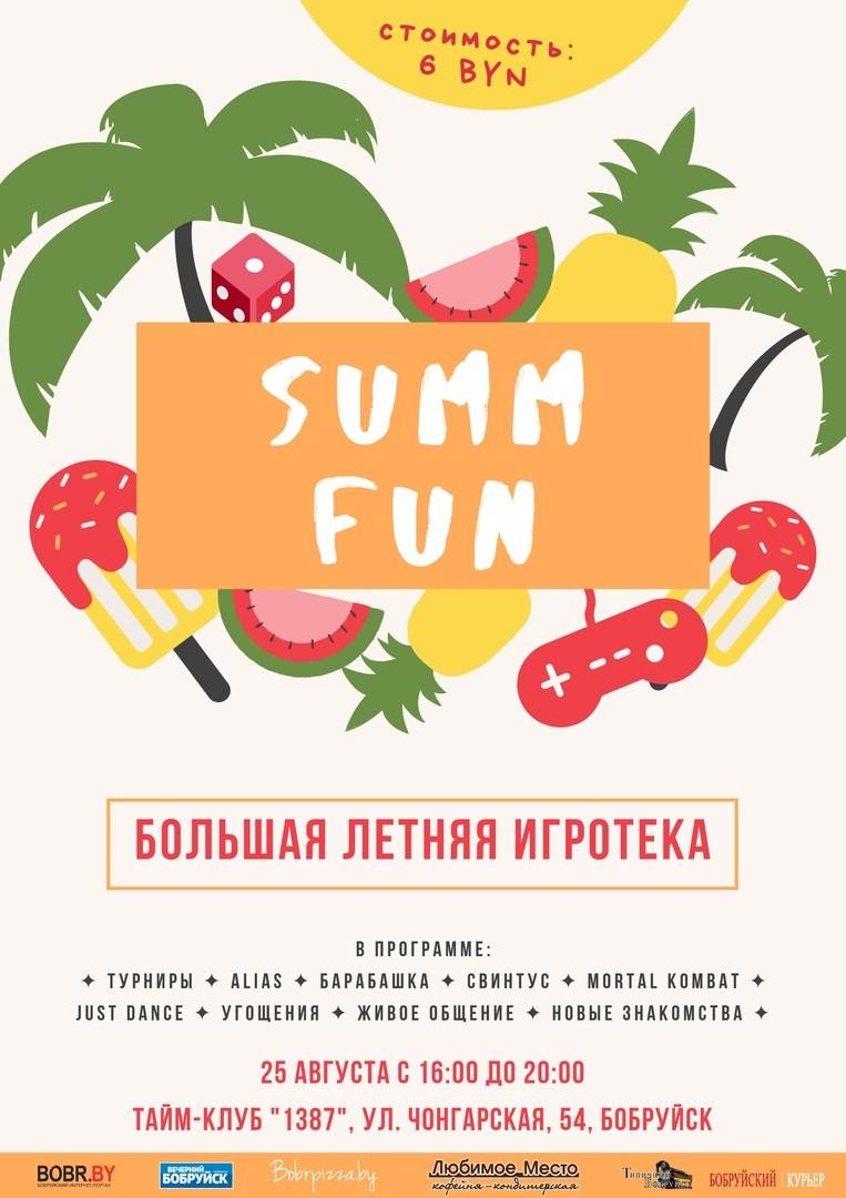 Большая игротека «Summ Fun»