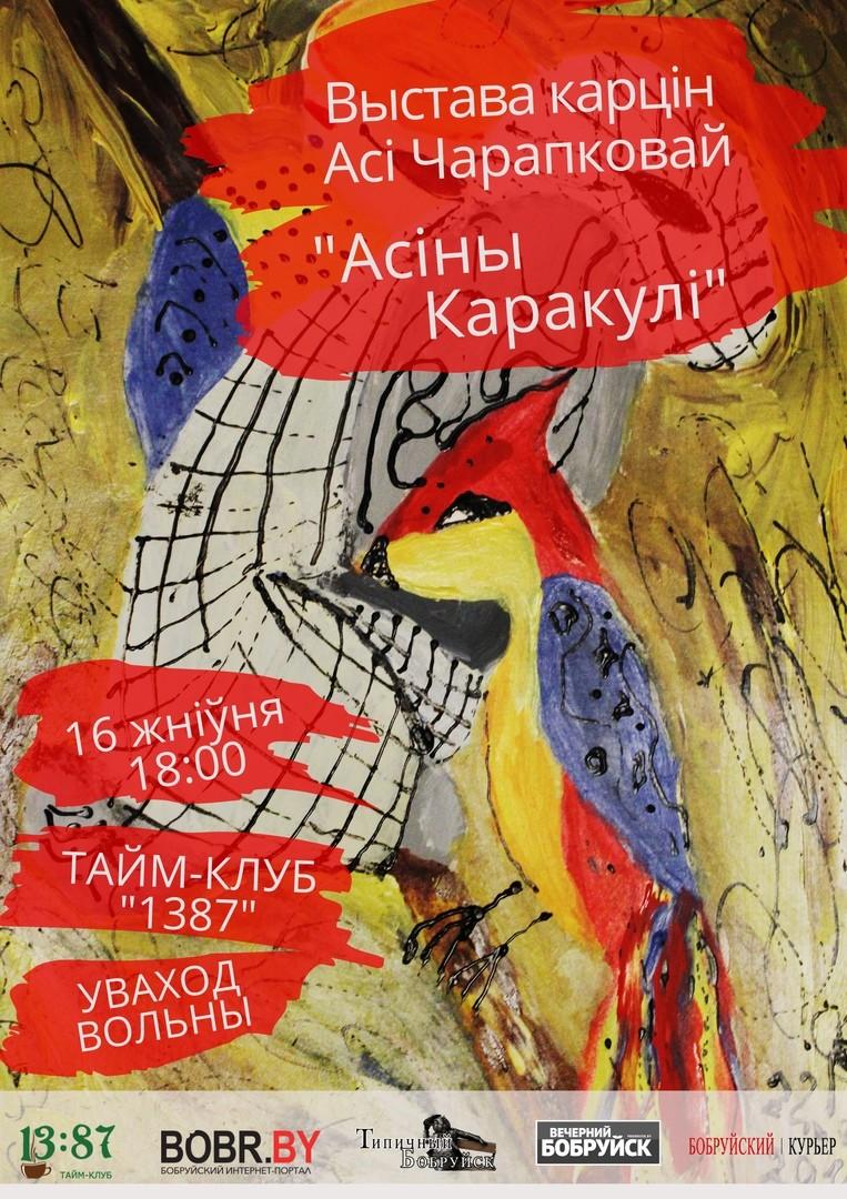 Выставка «Асины Каракули»