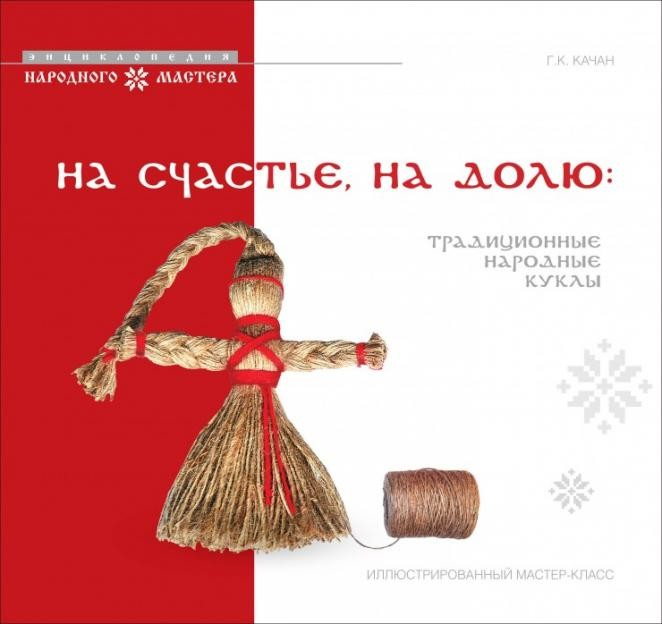 Издана книга о традиционных народных куклах Гульнары Качан