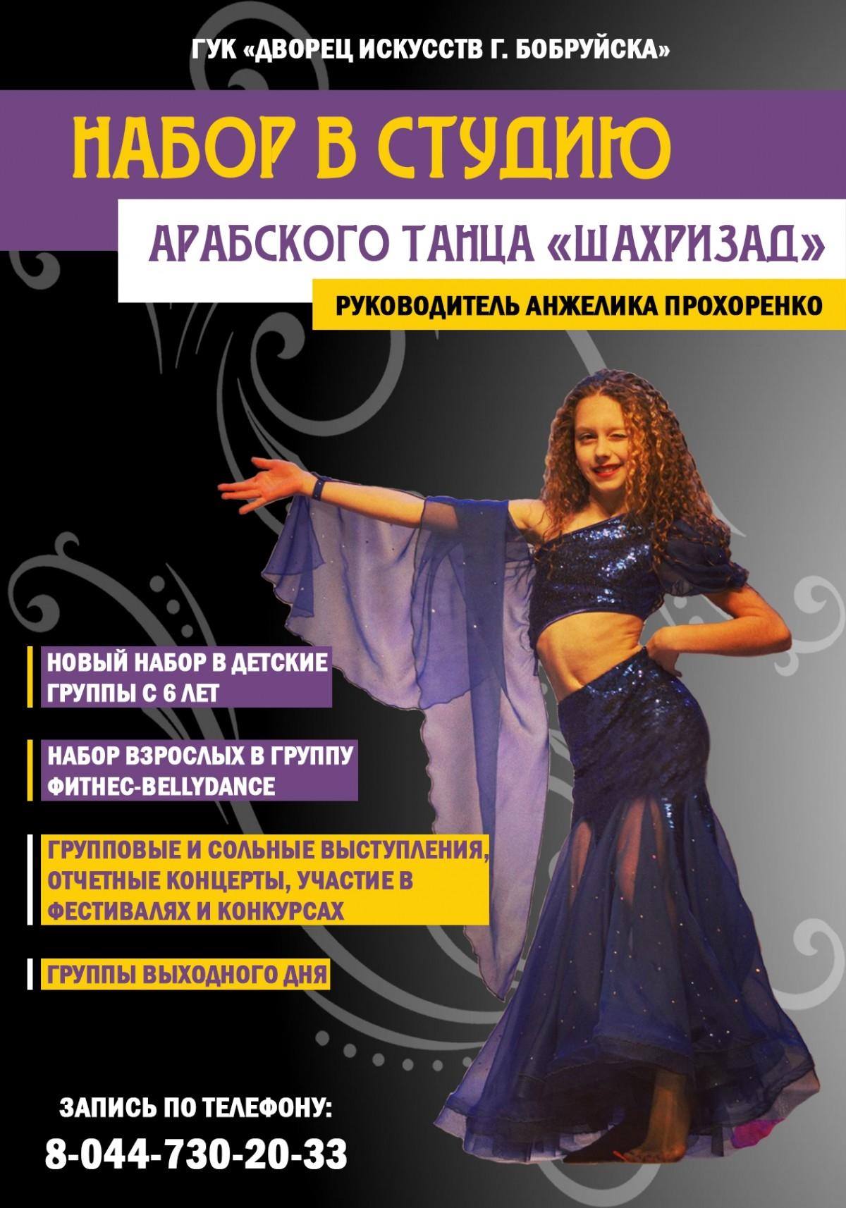 Студия арабского танца «Шахризад» приглашает всех любителей Востока на занятия самым завораживающим танцем — ТАНЦЕМ ЖИВОТА