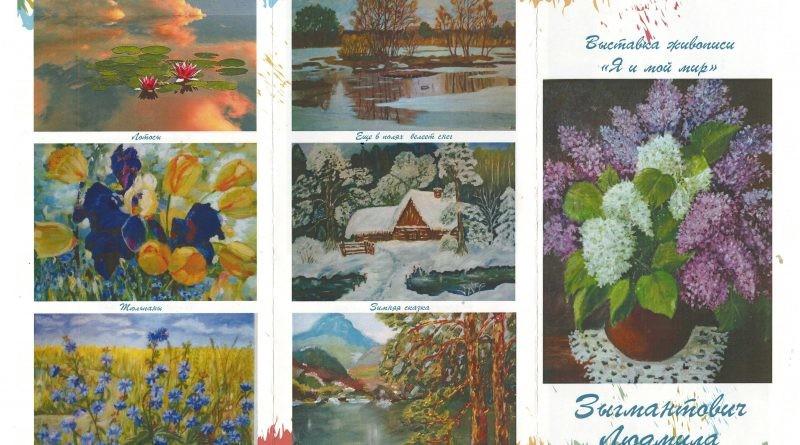 Завтра состоится открытие персональной выставки Людмилы Зыгмантович