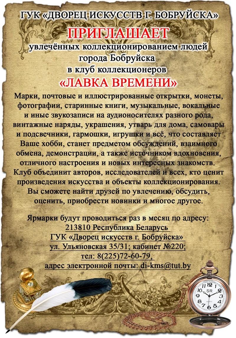 Клуб коллекционеров «ЛАВКА ВРЕМЕНИ» будет работать в Бобруйске
