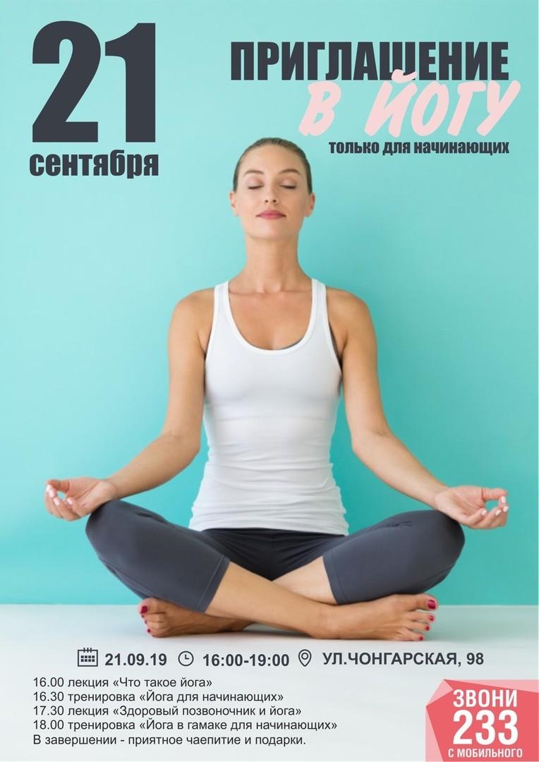 Занятия по йоге для начинающих