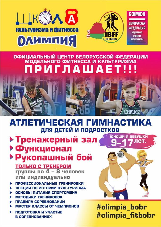 Школа культуризма и фитнесса - пятый сезон