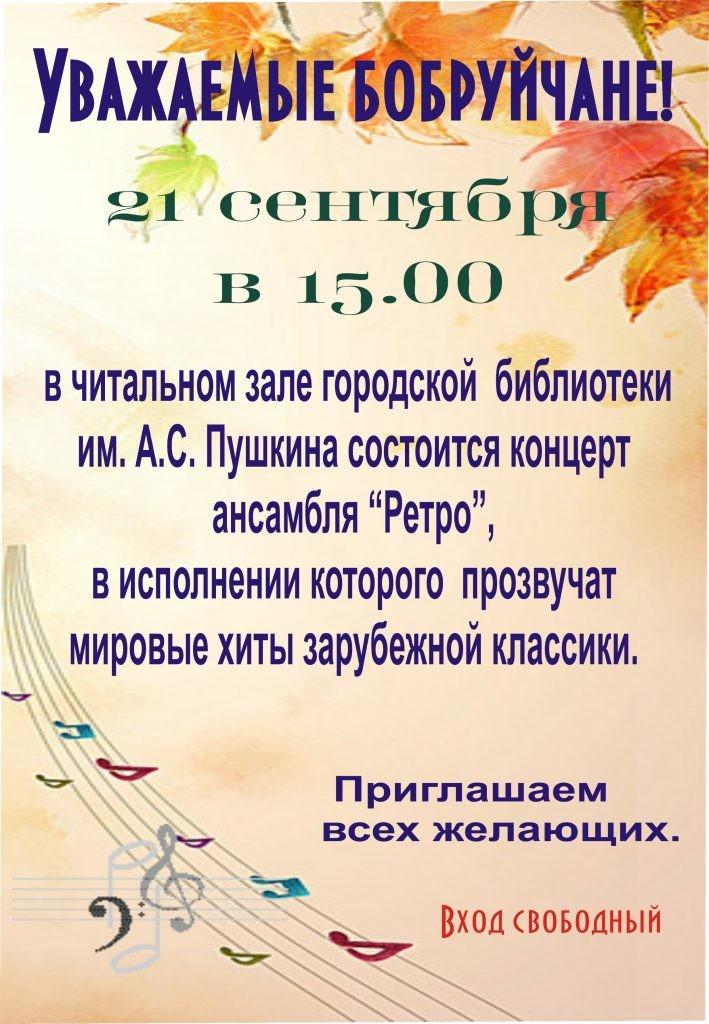 Концерт ансамля «Ретро»