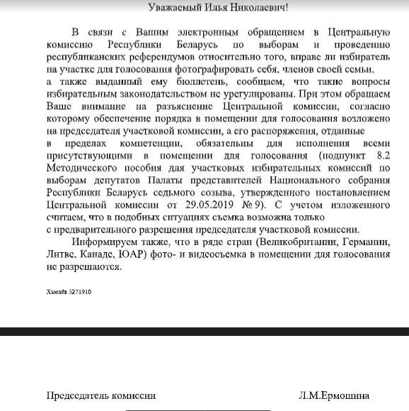 ЦИК: Делать селфи или снимать бюллетень во время выборов можно только с согласия председателя участка