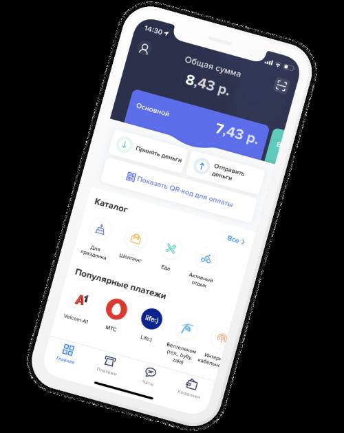 В Беларуси заработал платежный сервис «О!плати» с оплатой по QR-коду