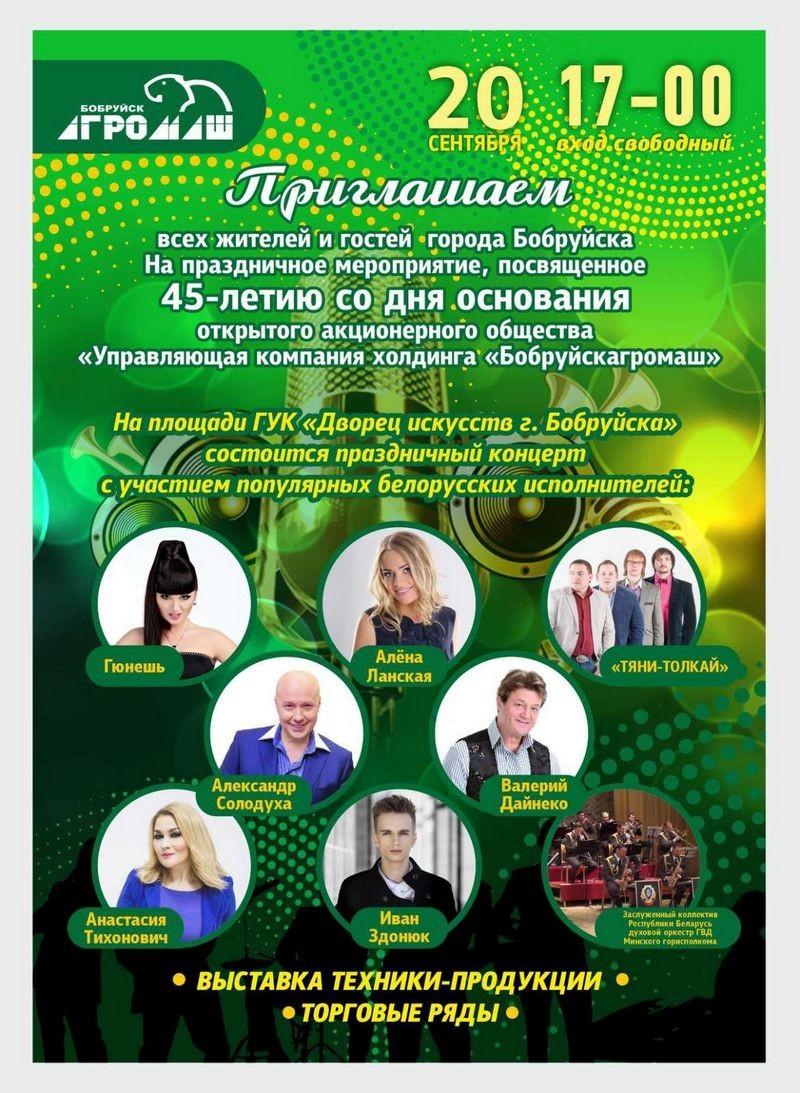 ОАО «УКХ «Бобруйскагромаш» приглашает на праздник