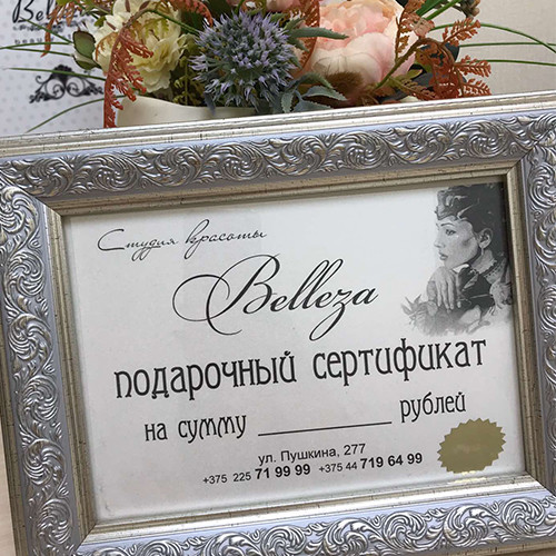 BELLEЗA Студия красоты