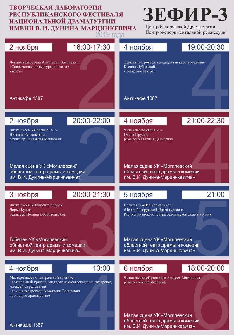 В Бобруйске пройдет VII Республиканский фестиваль национальной драматургии им. В.И. Дунина-Марцинкевича. Дополнено