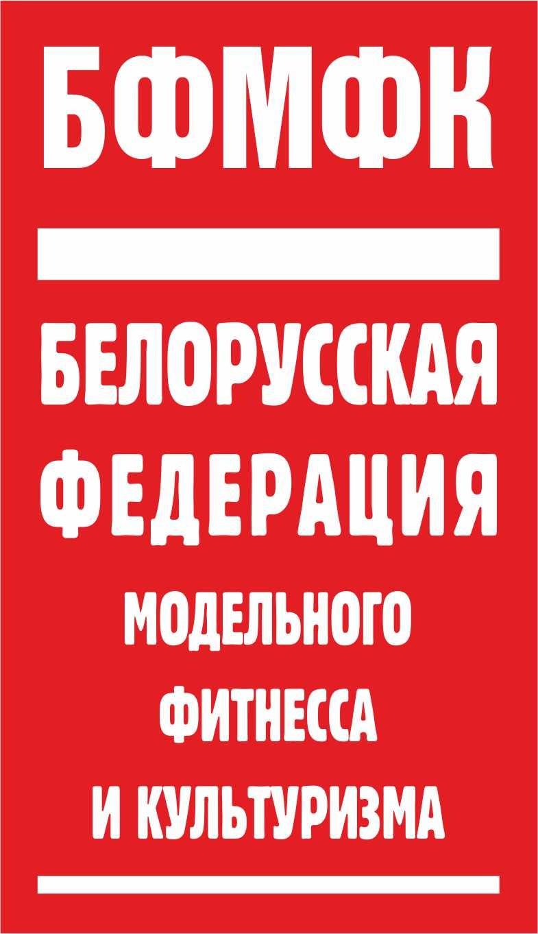 Белорусская федерация модельного фитнесса и культуризма приглашает на семинары для любителей и професссионалов с выдачей сертификатов