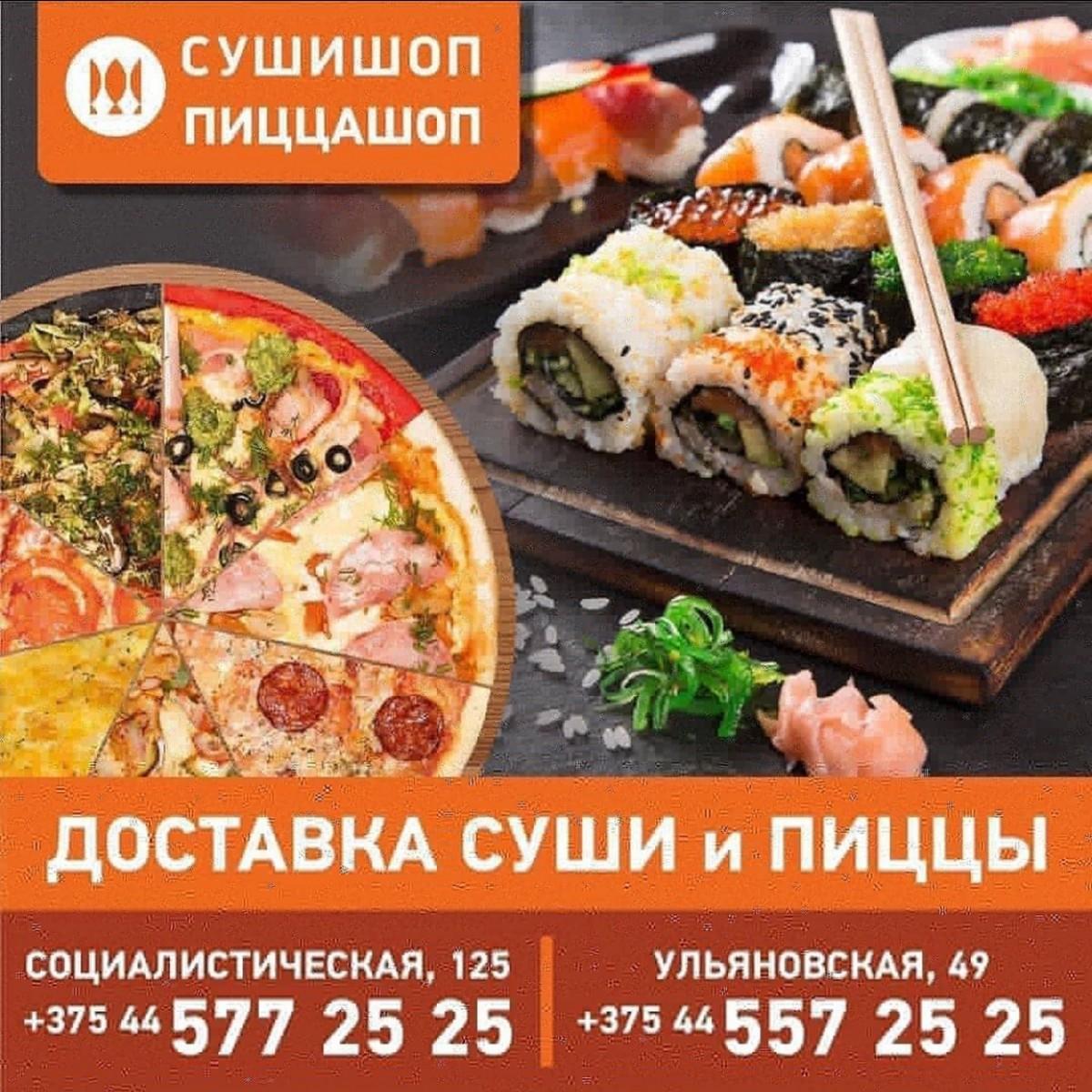 сушишоп доставка пиццы и суши