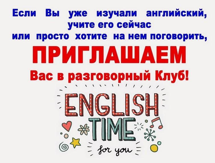 Клуб разговорного английского начинает работу 11 ноября