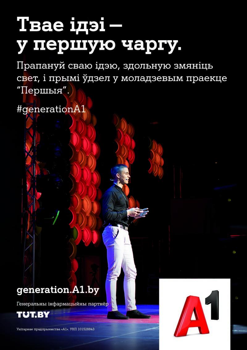 «Першыя»: стартует конкурс идей для старшеклассников Могилевской области на белорусском языке