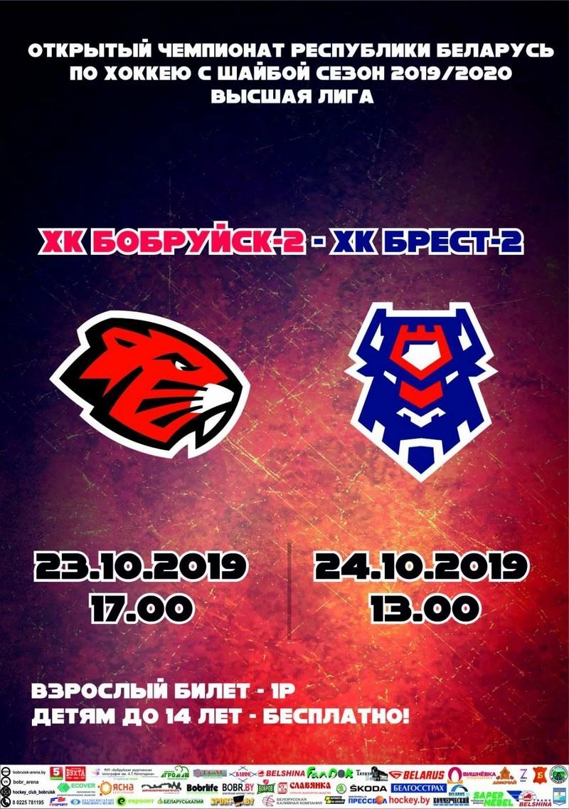 Домашние матчи команды «Бобруйск-2»