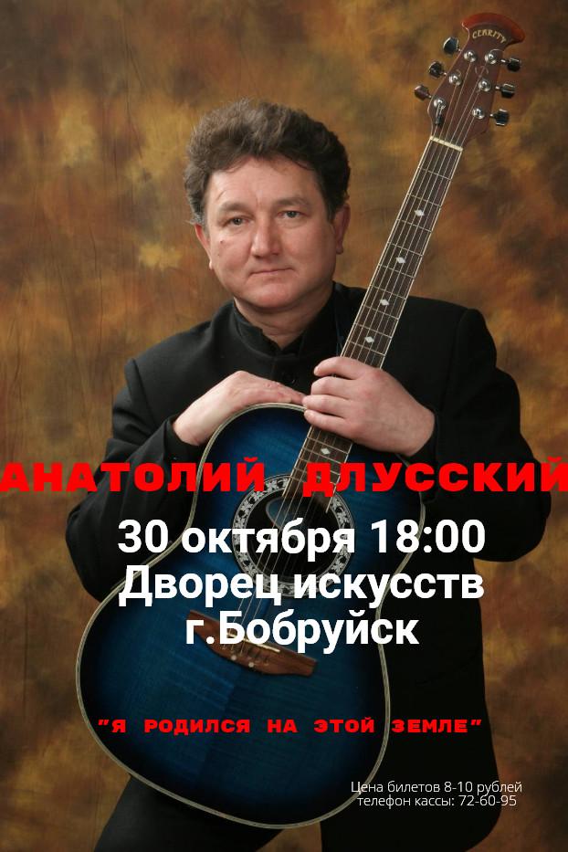 В Бобруйске состоится творческая встреча с актером и бардом  Анатолием  Длусским