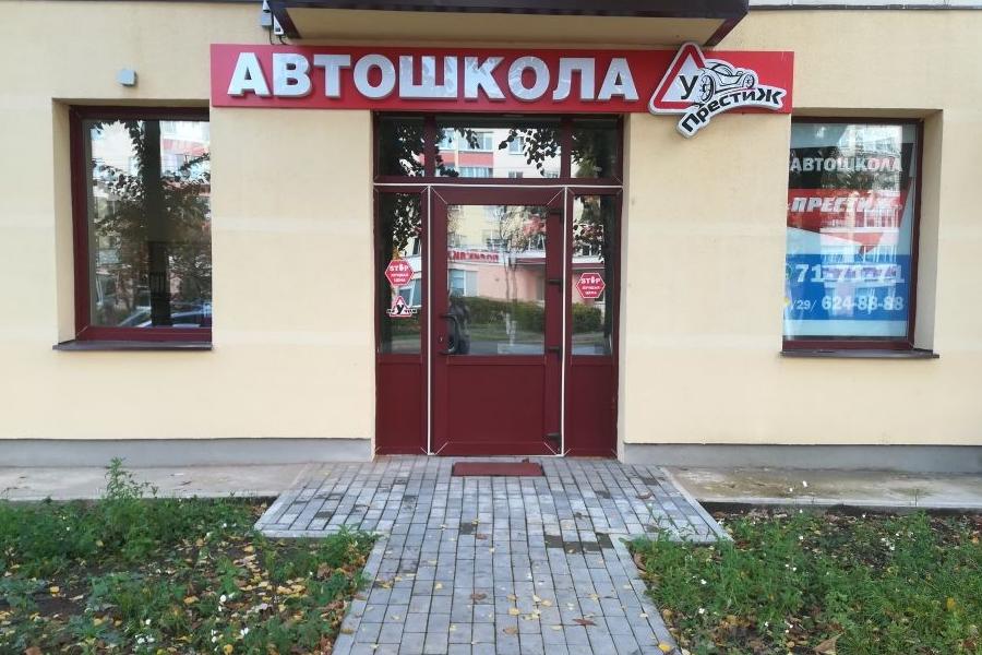 Автошкола престиж бобруйск