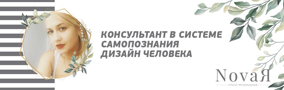 Проект «NovaЯ»