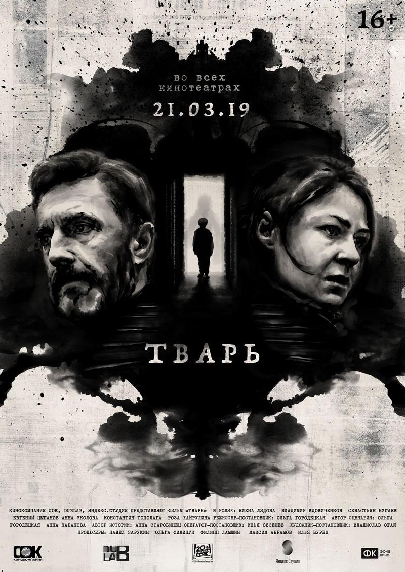 Смотрите в кинотеатрах Бобруйска в ноябре