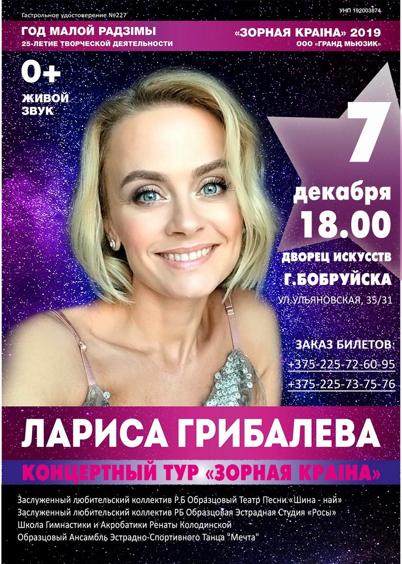 Проект «Зорная краіна» Ларисы Грибалевой в Бобруйске. Дополнено