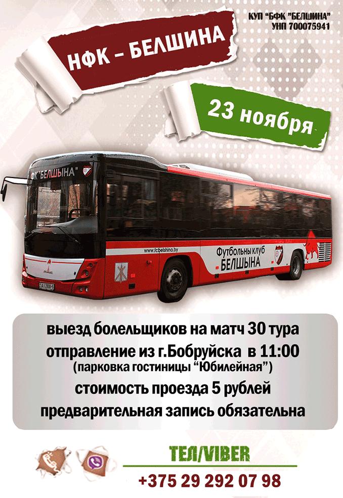 Организуется автобусная поездка в Минск на матч против НФК