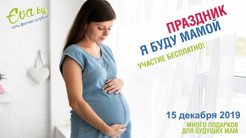 Праздник «Я буду мамой» пройдет в Бобруйске в декабре